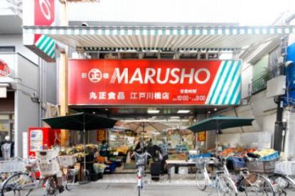 MARUSHO 江戸川橋店の画像1