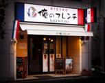 俺のフレンチ KAGURAZAKA