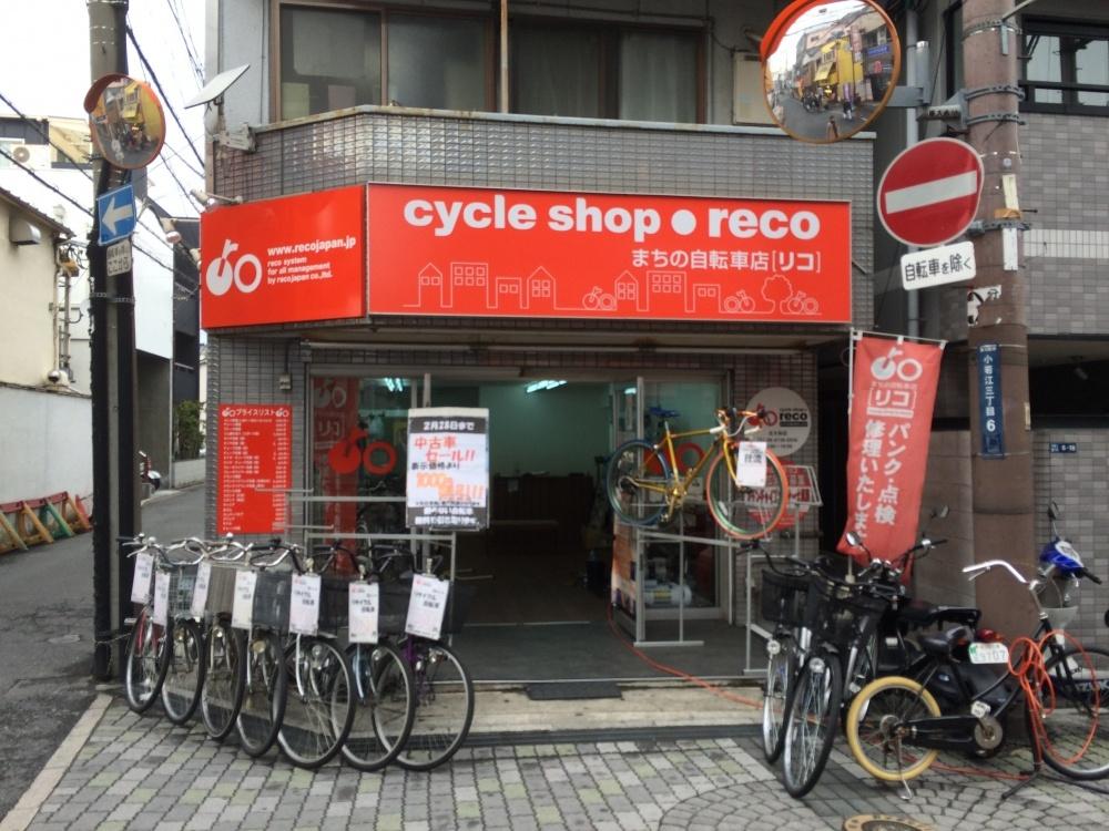 まちの自転車店[リコ]近大前店の画像