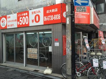 まちの自転車店[リコ]近大前店の画像2