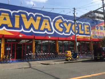 ダイワサイクル 小阪店の画像3