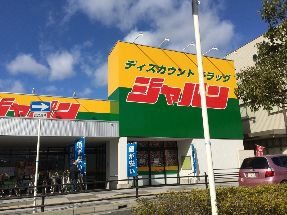 ジャパン長瀬駅前店の画像