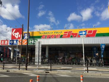 ジャパン長瀬駅前店の画像2