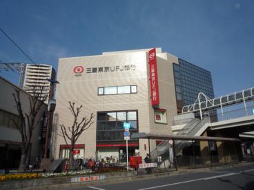 三菱東京UFJ銀行・守口支店の画像1