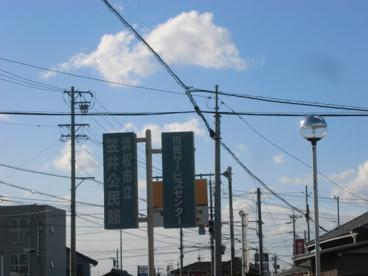 笠井公民館の画像1