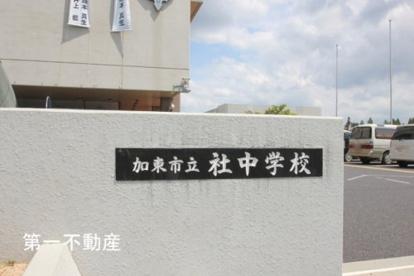 加東市立社中学校の画像1