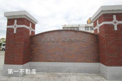 兵庫県立社高等学校の画像1