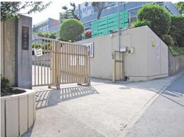 横浜市立 汐見台小学校の画像1