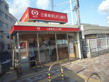 三菱東京UFJATM大日駅前の画像1
