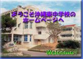 沖縄東中学校