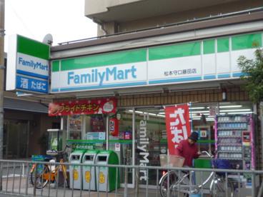 ファミリーマート松本守口藤田店の画像1