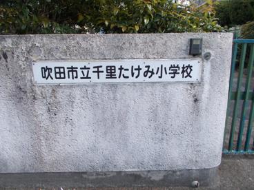 吹田市立 千里たけみ小学校の画像3