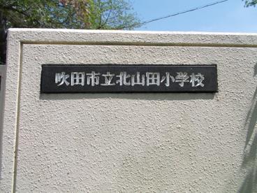 吹田市立 北山田小学校の画像3