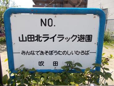 山田北ライラック遊園の画像2