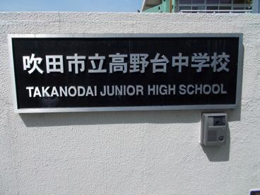 吹田市立 高野台中学校の画像3