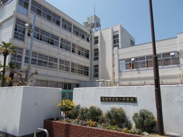 吹田市立 第一中学校の画像2