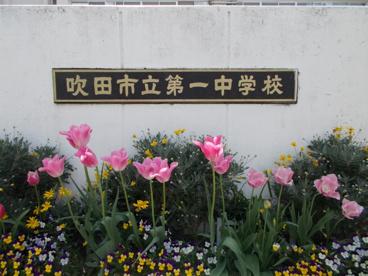 吹田市立 第一中学校の画像3