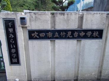 吹田市立 竹見台中学校の画像2