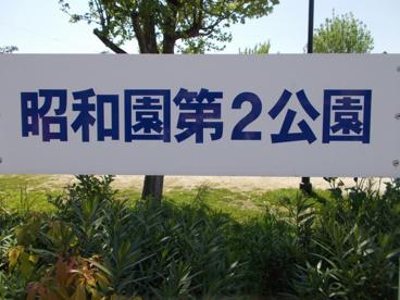 昭和園第2公園の画像2