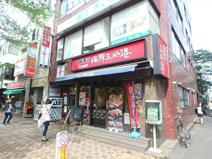 海鮮三崎港国立店
