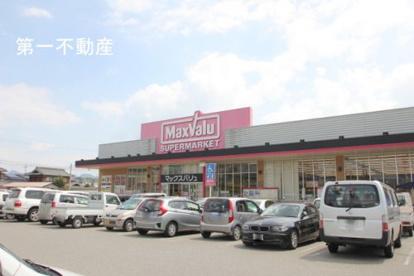 マックスバリュ社店の画像1