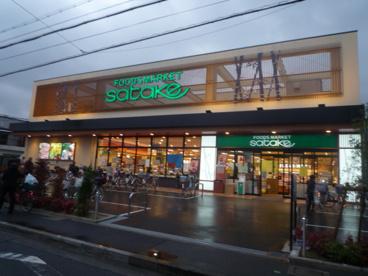 スーパーマーケットサタケの画像1