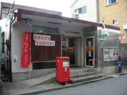 守口八雲東郵便局の画像1