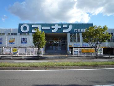 コーナン門真殿島店の画像1
