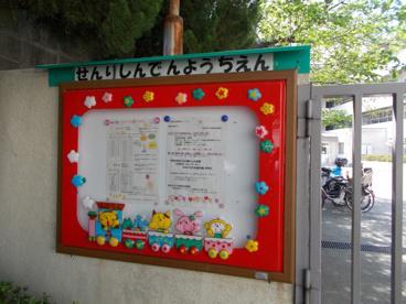吹田市立 千里新田幼稚園の画像1