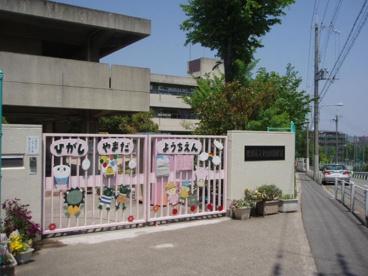 吹田市立 東山田幼稚園の画像1