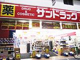 サンドラッグ 土居京阪店の画像1