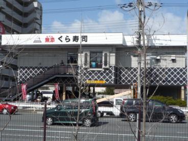 無添くら寿司 摂津店の画像1