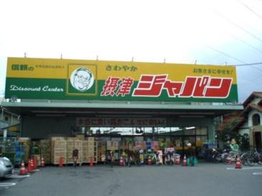 ジャパン摂津店の画像1