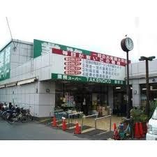 業務スーパーTAKENOKO鳥飼店の画像1