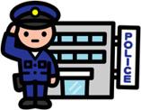 東村山警察署