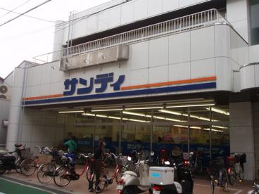 サンディ 正雀店の画像1