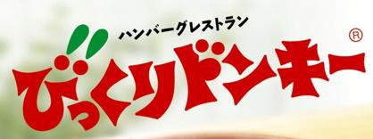 びっくりドンキー田無店の画像1