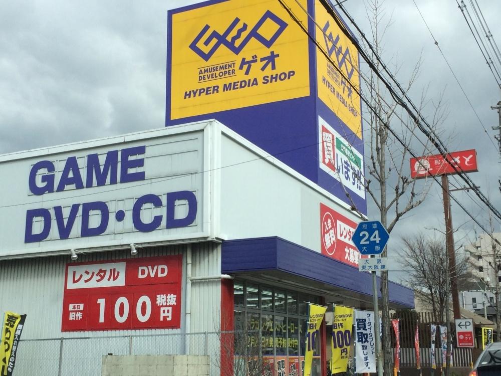 ゲオ東大阪若江店の画像