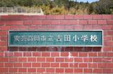 安芸高田市立 吉田小学校