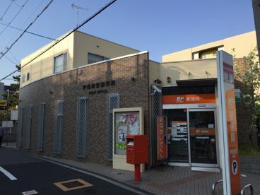 芦屋南宮郵便局の画像2