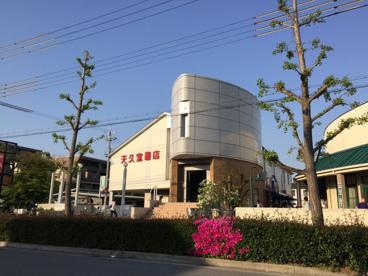 天久堂書店の画像1