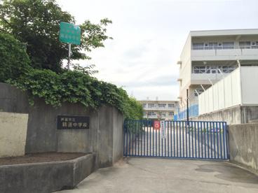 芦屋市立中学校 精道中学校の画像1