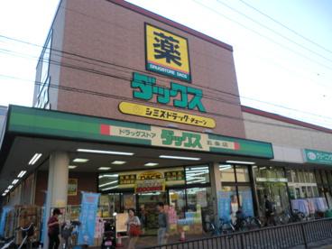 ダックス五条店の画像1