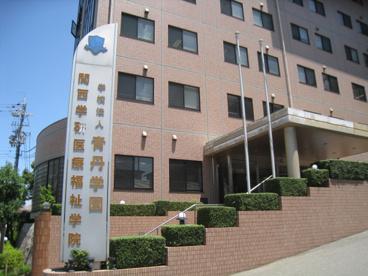 青丹学園(関西学研医療福祉学院)の画像2