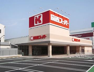 関西スーパー 蒲生店の画像1