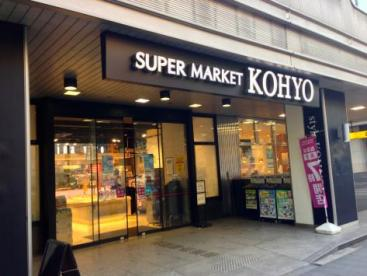 KOHYO 南船場店の画像1