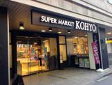 KOHYO 上本町店