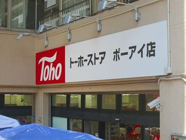 トーホー ポーアイ店の画像1