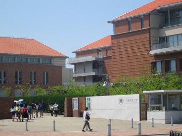 兵庫医療大学の画像1