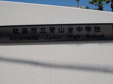 吹田市 青山台中学校の画像2
